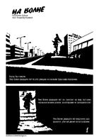 На волне : Глава 1 страница 1