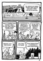 Назад за новостями : Глава 1 страница 3