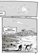 Назад за новостями : Глава 1 страница 5