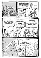 Назад за новостями : Глава 1 страница 6