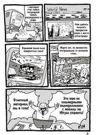 Назад за новостями : Глава 1 страница 7
