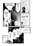 夜明けのアリア : チャプター 5 ページ 11