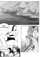Level 53 : Capítulo 1 página 5