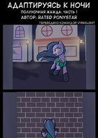 Adapting to Night : Глава 2 страница 1