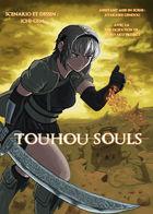 Touhou souls : Chapitre 1 page 1