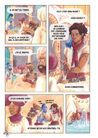 IMAGINUS Djinn : Chapter 1 page 52