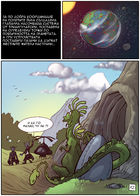 The Eye of Poseidon : チャプター 1 ページ 13