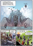 The Eye of Poseidon : Chapitre 1 page 11