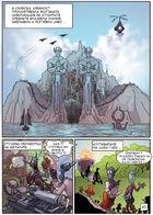 The Eye of Poseidon : チャプター 1 ページ 11