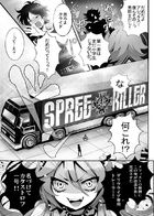 SPREE★KILLER : チャプター 1 ページ 21