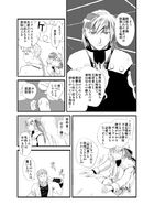 夜明けのアリア : チャプター 1 ページ 37