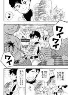 サリーダの少年 : チャプター 1 ページ 12