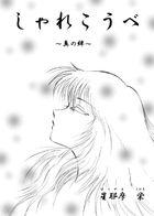 しゃれこうべ : チャプター 1 ページ 1