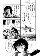 しゃれこうべ : チャプター 1 ページ 5