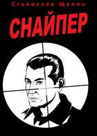 Sniper : Глава 1 страница 1