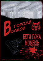 City of Wolves : Глава 1 страница 1