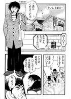 責任とってね! : チャプター 1 ページ 10
