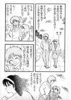 責任とってね! : チャプター 1 ページ 18