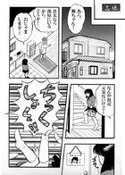 責任とってね! : チャプター 1 ページ 20