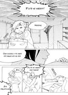 Graped : Глава 1 страница 16