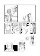 夜明けのアリア : チャプター 2 ページ 14
