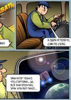 На луне остались космонавты : チャプター 1 ページ 12