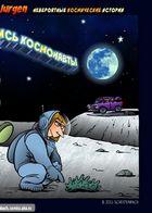 На луне остались космонавты : Глава 1 страница 1