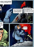 На луне остались космонавты : チャプター 1 ページ 23