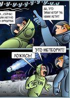 На луне остались космонавты : チャプター 1 ページ 25