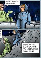 На луне остались космонавты : チャプター 1 ページ 27