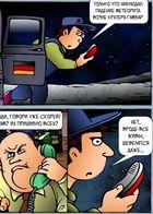 На луне остались космонавты : チャプター 1 ページ 29