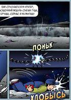 На луне остались космонавты : チャプター 1 ページ 30
