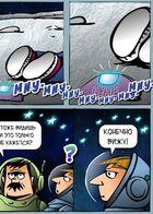 На луне остались космонавты : チャプター 1 ページ 31