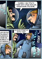 На луне остались космонавты : チャプター 1 ページ 33