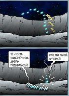 На луне остались космонавты : チャプター 1 ページ 36