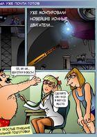 На луне остались космонавты : Глава 1 страница 5