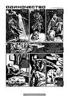 Одиночество : Глава 1 страница 1