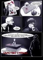 Inferno : Глава 1 страница 11