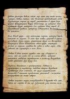 Inferno : Глава 3 страница 32