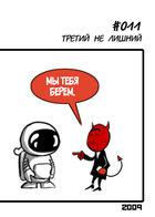 Devil & Spaceman : Capítulo 1 página 11