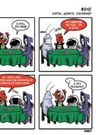 Devil & Spaceman : Глава 1 страница 13