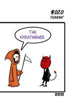 Devil & Spaceman : Глава 1 страница 20