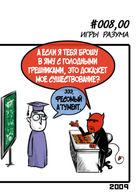 Devil & Spaceman : チャプター 1 ページ 8