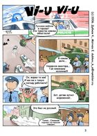 Ввод войск : Глава 1 страница 3