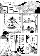 Miruki 守護伝説みるき : Capítulo 1 página 3