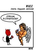 Devil & Spaceman : Глава 2 страница 2