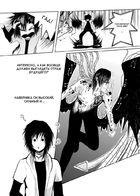 Dead Romance: Ultra Numb : Глава 1 страница 4