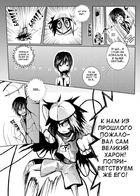 Dead Romance: Ultra Numb : Глава 1 страница 8