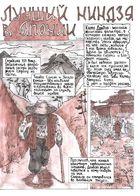 Лучший ниндзя в Японии : Глава 1 страница 1