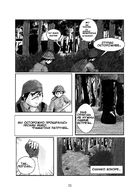 Level Up! : Глава 1 страница 11